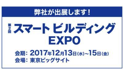Caleffi at Japan Build 2017